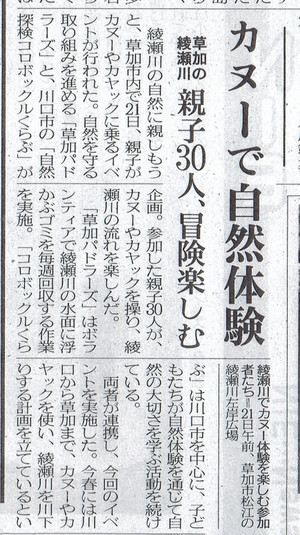Saitama20171251_2