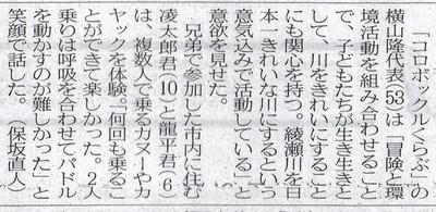 Saitama20171254